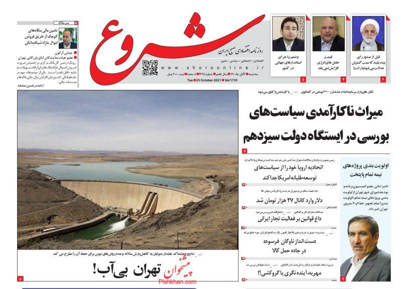 عناوین اخبار روزنامه شروع در روز سهشنبه ۴ آبان