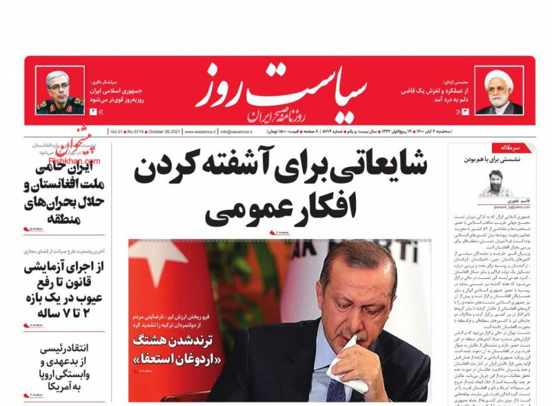 عناوین اخبار روزنامه سیاست روز در روز سهشنبه ۴ آبان