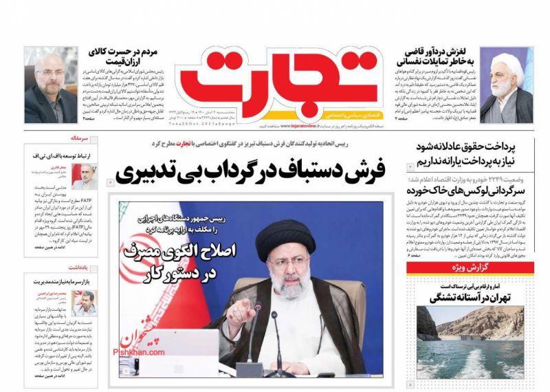عناوین اخبار روزنامه تجارت در روز سهشنبه ۴ آبان