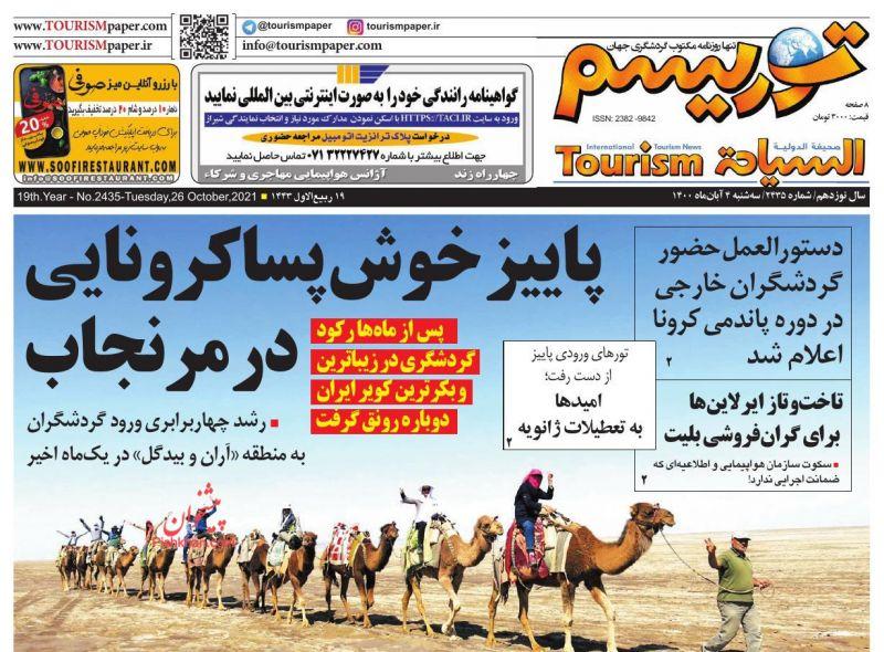 عناوین اخبار روزنامه توریسم در روز سهشنبه ۴ آبان