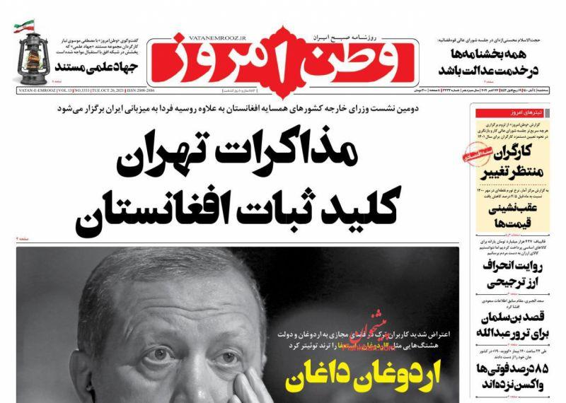 عناوین اخبار روزنامه وطن امروز در روز سهشنبه ۴ آبان