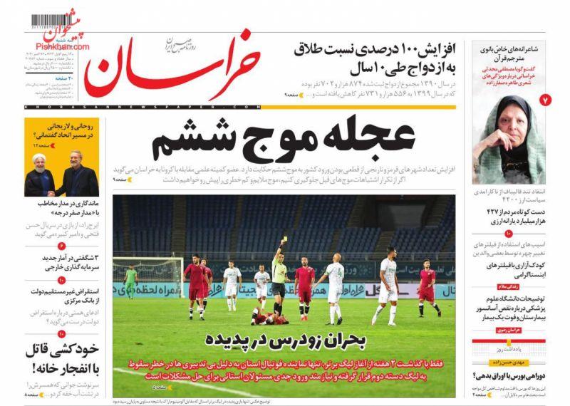 عناوین اخبار روزنامه خراسان در روز سهشنبه ۴ آبان