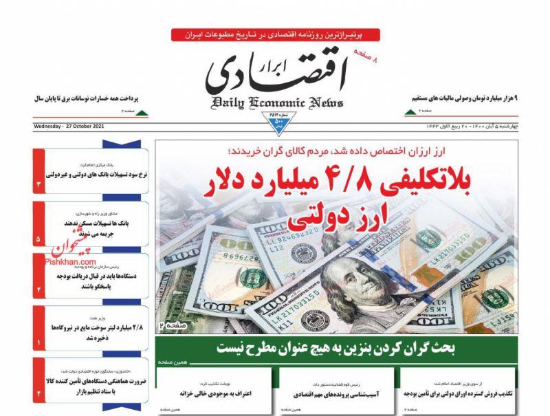 عناوین اخبار روزنامه ابرار اقتصادی در روز چهارشنبه ۵ آبان