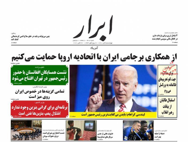 عناوین اخبار روزنامه ابرار در روز چهارشنبه ۵ آبان