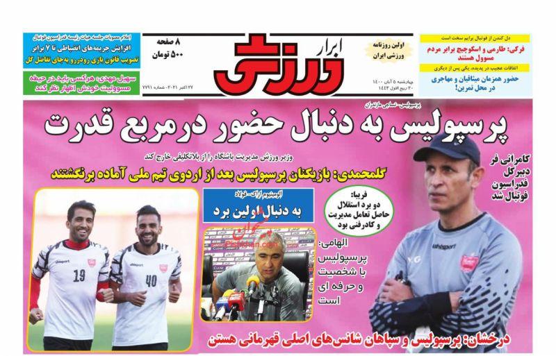 عناوین اخبار روزنامه ابرار ورزشى در روز چهارشنبه ۵ آبان