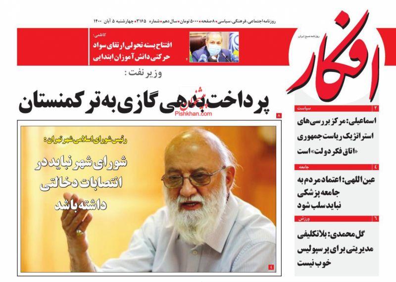 عناوین اخبار روزنامه افکار در روز چهارشنبه ۵ آبان