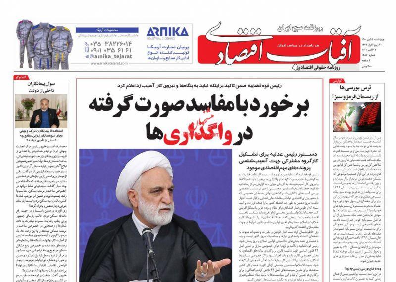 عناوین اخبار روزنامه آفتاب اقتصادی در روز چهارشنبه ۵ آبان