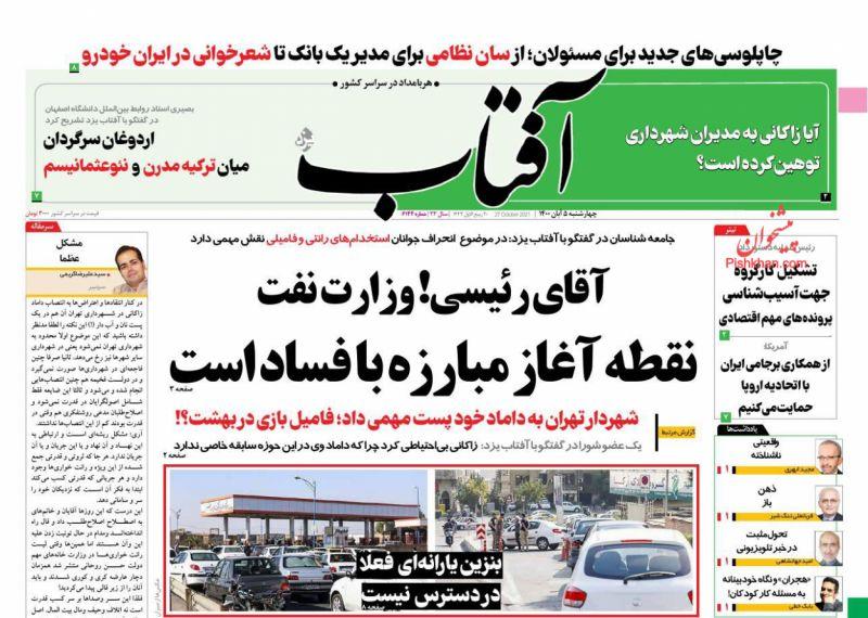 عناوین اخبار روزنامه آفتاب یزد در روز چهارشنبه ۵ آبان