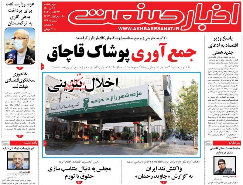 عناوین اخبار روزنامه اخبار صنعت در روز چهارشنبه ۵ آبان