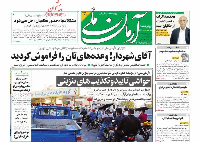 عناوین اخبار روزنامه آرمان ملی در روز چهارشنبه ۵ آبان