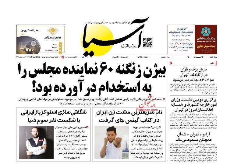 عناوین اخبار روزنامه آسیا در روز چهارشنبه ۵ آبان