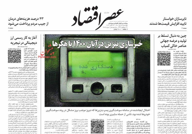 عناوین اخبار روزنامه عصر اقتصاد در روز چهارشنبه ۵ آبان