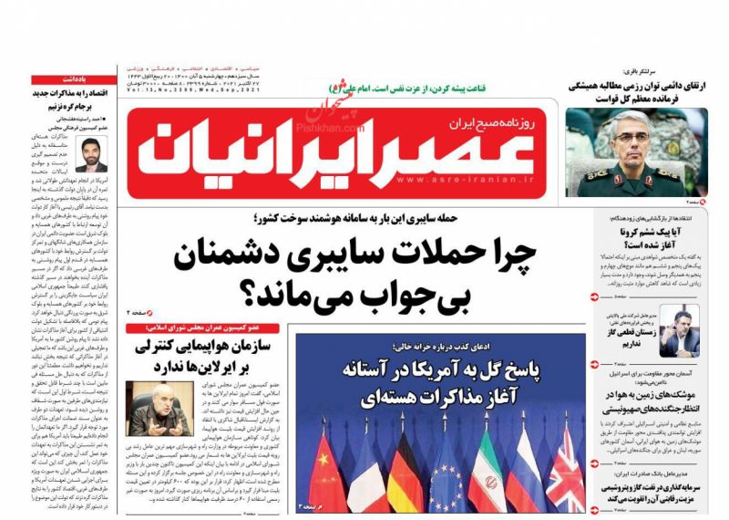 عناوین اخبار روزنامه عصر ایرانیان در روز چهارشنبه ۵ آبان