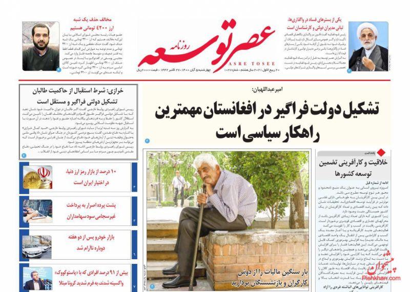 عناوین اخبار روزنامه عصر توسعه در روز چهارشنبه ۵ آبان