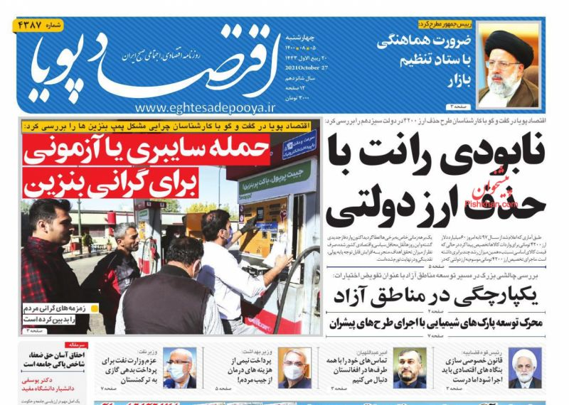 عناوین اخبار روزنامه اقتصاد پویا در روز چهارشنبه ۵ آبان