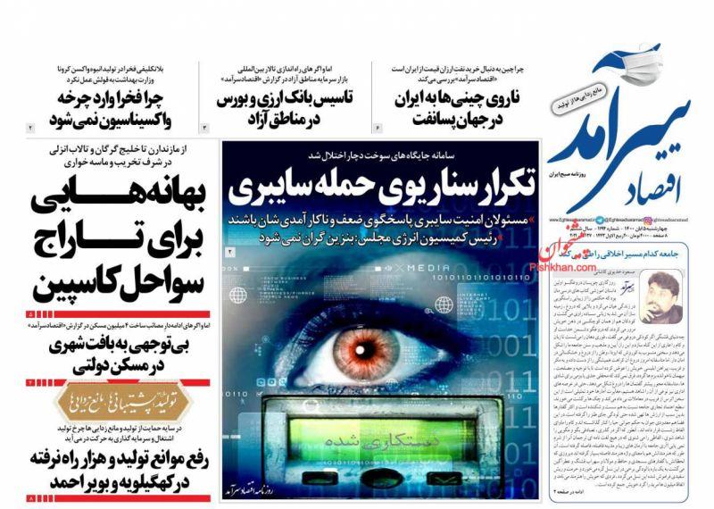 عناوین اخبار روزنامه اقتصاد سرآمد در روز چهارشنبه ۵ آبان