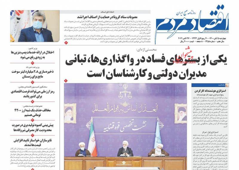 عناوین اخبار روزنامه اقتصاد مردم در روز چهارشنبه ۵ آبان