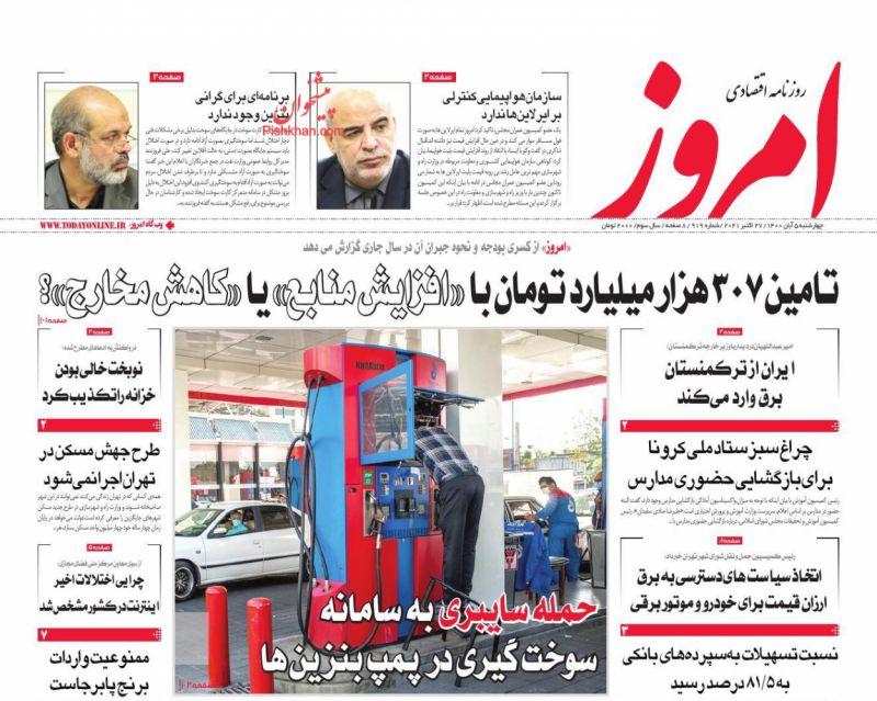 عناوین اخبار روزنامه امروز در روز چهارشنبه ۵ آبان