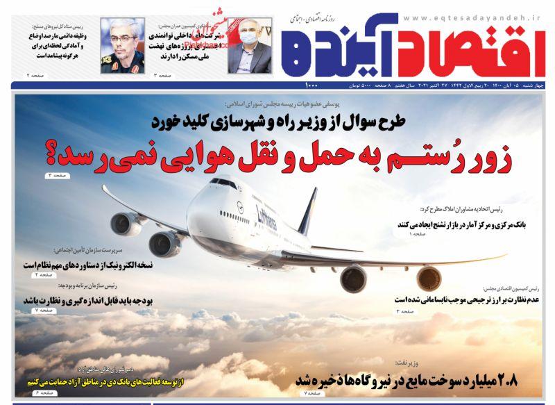 عناوین اخبار روزنامه اقتصاد آینده در روز چهارشنبه ۵ آبان
