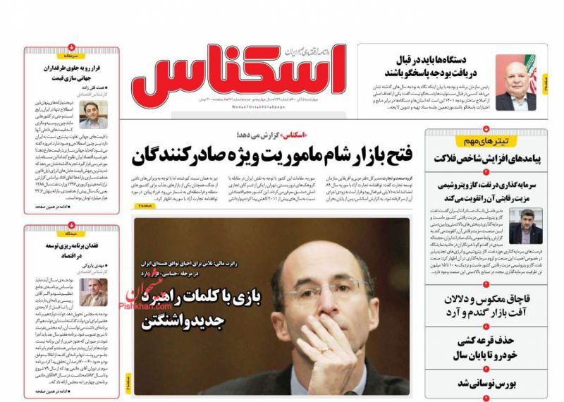 عناوین اخبار روزنامه اسکناس در روز چهارشنبه ۵ آبان