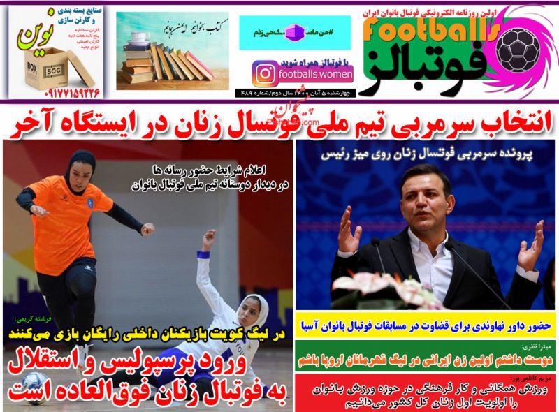 عناوین اخبار روزنامه فوتبالز در روز چهارشنبه ۵ آبان