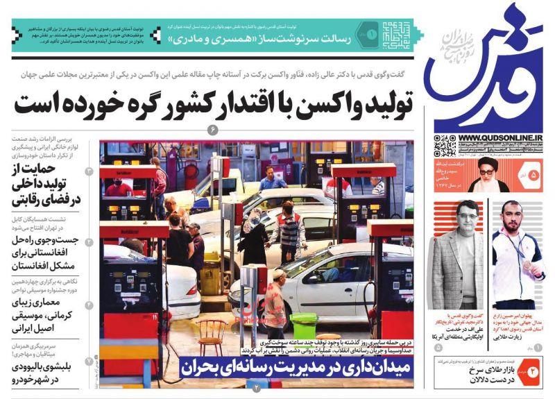 عناوین اخبار روزنامه قدس در روز چهارشنبه ۵ آبان