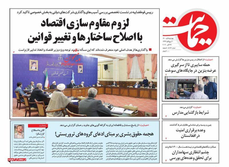 عناوین اخبار روزنامه حمایت در روز چهارشنبه ۵ آبان