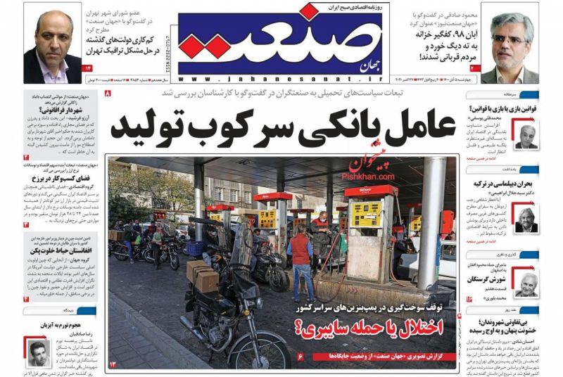 عناوین اخبار روزنامه جهان صنعت در روز چهارشنبه ۵ آبان