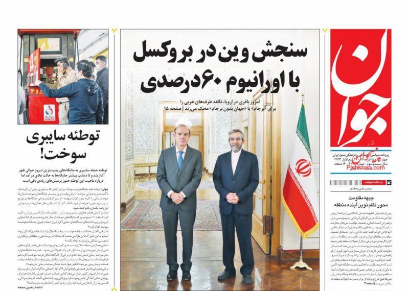 عناوین اخبار روزنامه جوان در روز چهارشنبه ۵ آبان