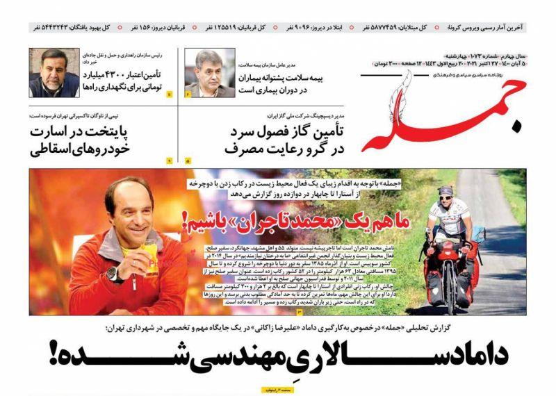 عناوین اخبار روزنامه جمله در روز چهارشنبه ۵ آبان