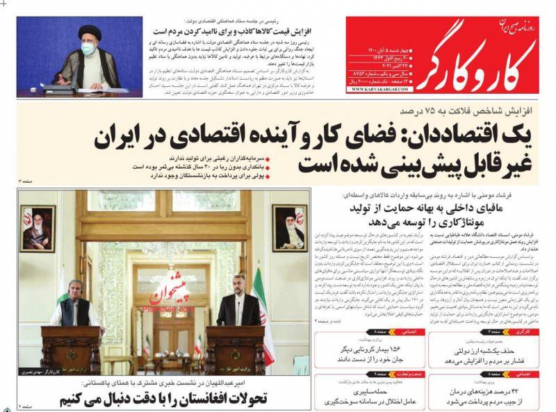 عناوین اخبار روزنامه کار و کارگر در روز چهارشنبه ۵ آبان