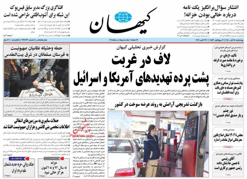 عناوین اخبار روزنامه کيهان در روز چهارشنبه ۵ آبان