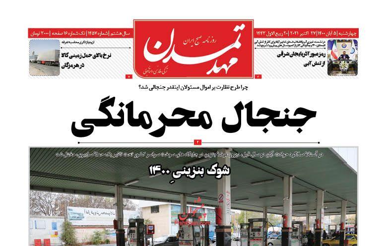 عناوین اخبار روزنامه مهد تمدن در روز چهارشنبه ۵ آبان
