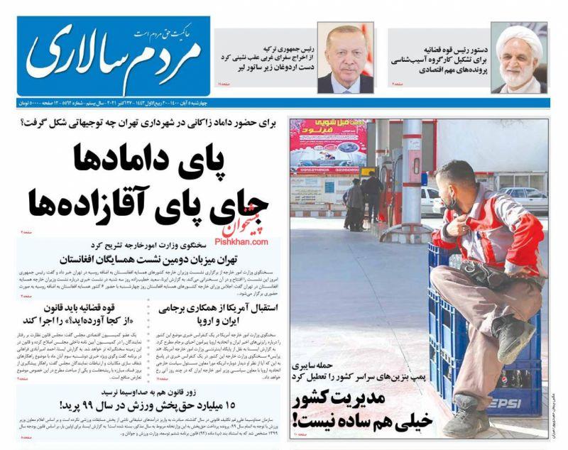 عناوین اخبار روزنامه مردم سالاری در روز چهارشنبه ۵ آبان