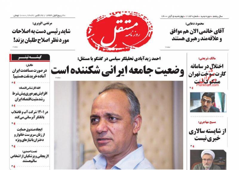 عناوین اخبار روزنامه مستقل در روز چهارشنبه ۵ آبان
