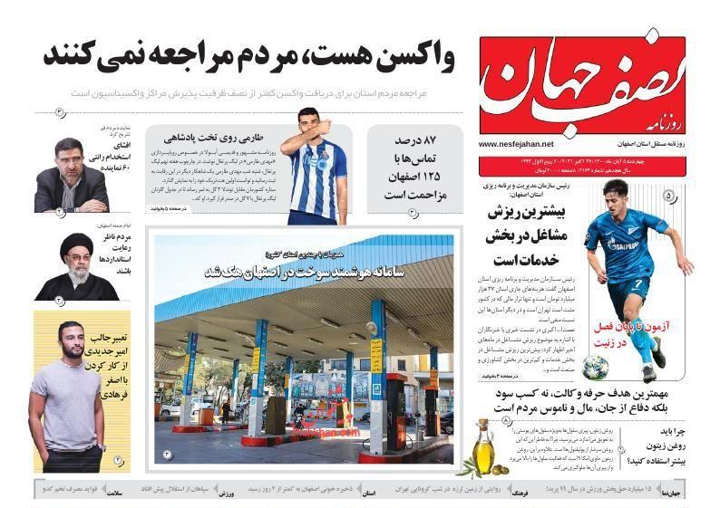 عناوین اخبار روزنامه نصف جهان در روز چهارشنبه ۵ آبان