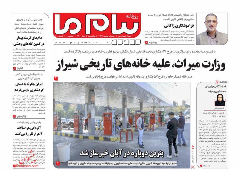 عناوین اخبار روزنامه پیام ما در روز چهارشنبه ۵ آبان