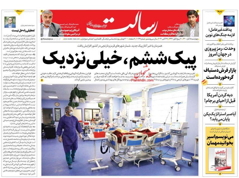 عناوین اخبار روزنامه رسالت در روز چهارشنبه ۵ آبان