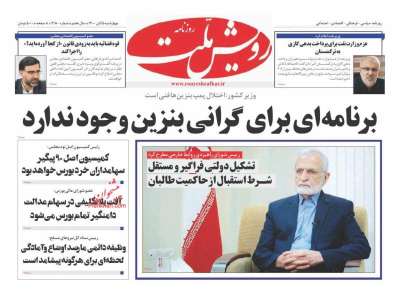 عناوین اخبار روزنامه رویش ملت در روز چهارشنبه ۵ آبان