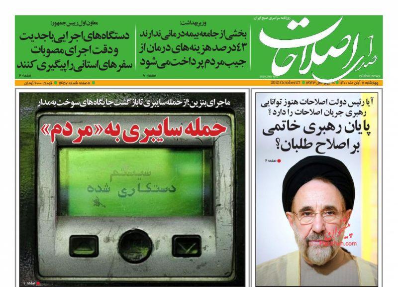 عناوین اخبار روزنامه صدای اصلاحات در روز چهارشنبه ۵ آبان