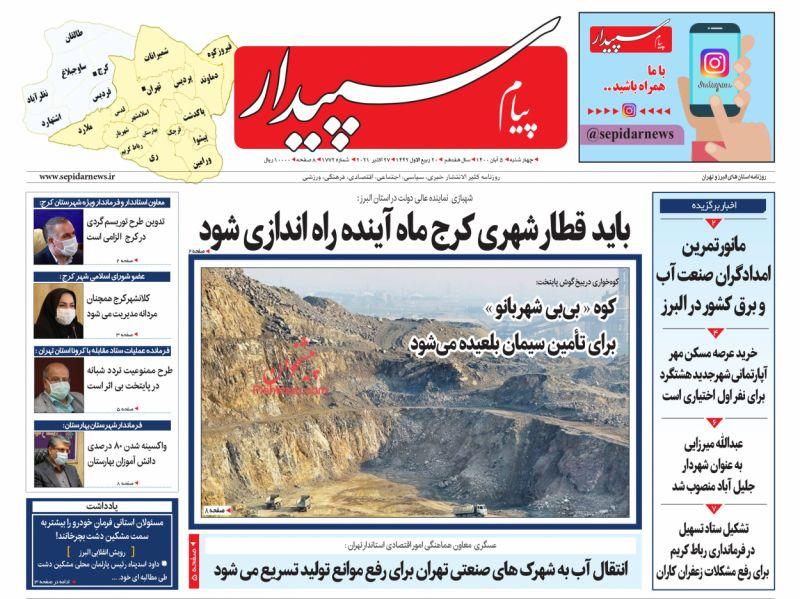 عناوین اخبار روزنامه پیام سپیدار در روز چهارشنبه ۵ آبان