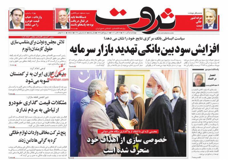 عناوین اخبار روزنامه ثروت در روز چهارشنبه ۵ آبان