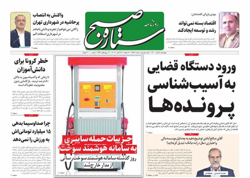 عناوین اخبار روزنامه ستاره صبح در روز چهارشنبه ۵ آبان