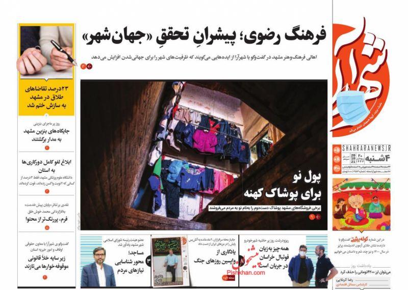 عناوین اخبار روزنامه شهرآرا در روز چهارشنبه ۵ آبان