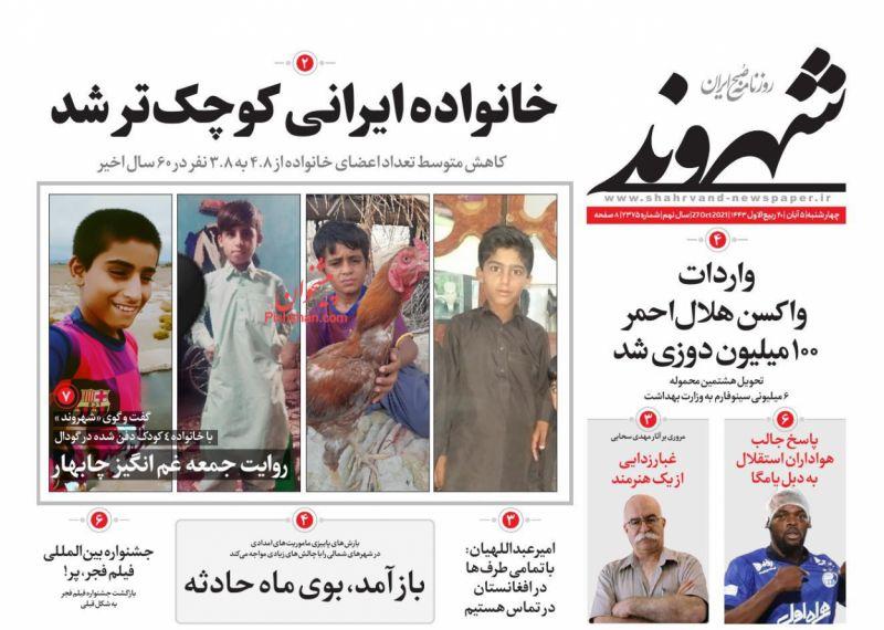 عناوین اخبار روزنامه شهروند در روز چهارشنبه ۵ آبان