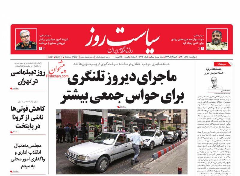 عناوین اخبار روزنامه سیاست روز در روز چهارشنبه ۵ آبان