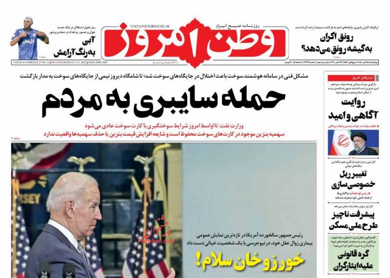 عناوین اخبار روزنامه وطن امروز در روز چهارشنبه ۵ آبان