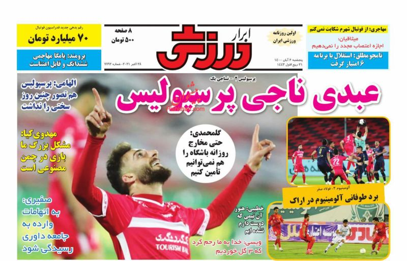 عناوین اخبار روزنامه ابرار ورزشى در روز پنجشنبه ۶ آبان