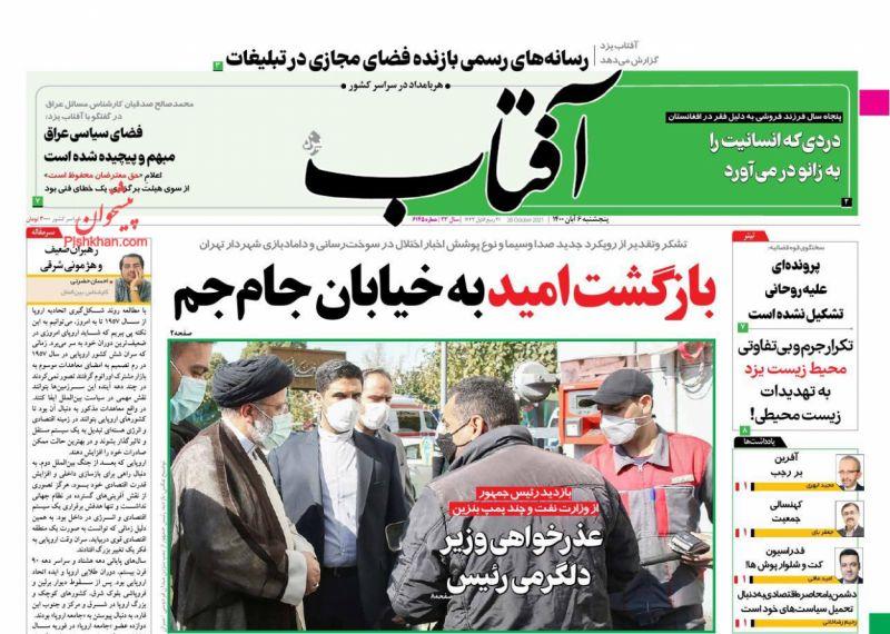 عناوین اخبار روزنامه آفتاب یزد در روز پنجشنبه ۶ آبان