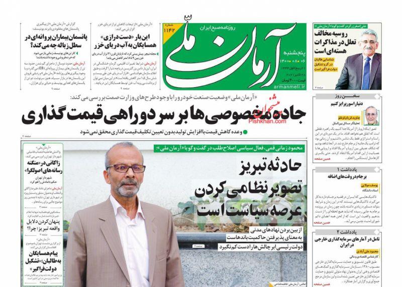 عناوین اخبار روزنامه آرمان ملی در روز پنجشنبه ۶ آبان